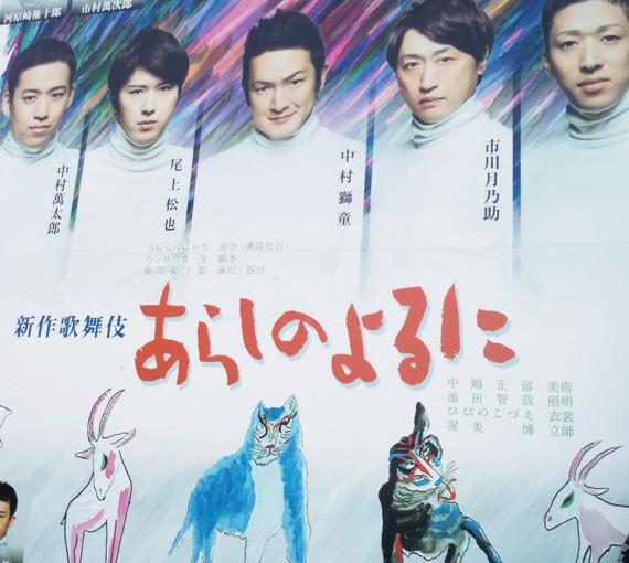 新作歌舞伎『あらしのよるに』が歌舞伎座で2016年12月に再演!