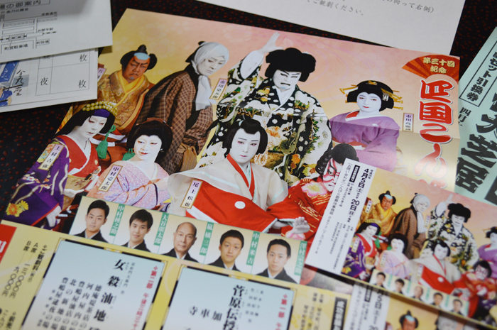 2014年 四国こんぴら大芝居を観劇しました