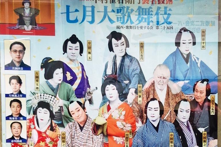 大阪・兵庫・京都で観られる歌舞伎まとめ【2016年下半期】