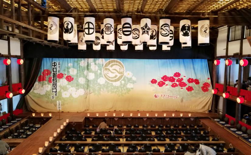 四国こんぴら歌舞伎大芝居(金丸座)の座席について考える