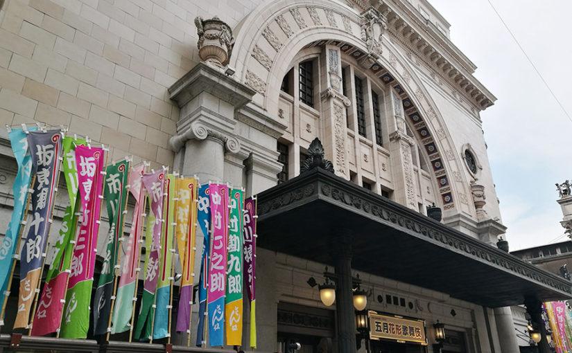 関西で歌舞伎を観られる劇場・場所まとめ