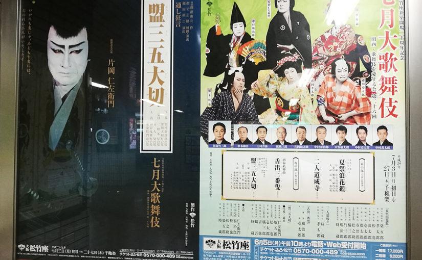 大阪・兵庫・京都(+α)で観られる歌舞伎まとめ【2017年下半期】
