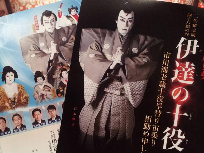 京都四條南座で市川海老蔵の『伊達の十役』を観ました