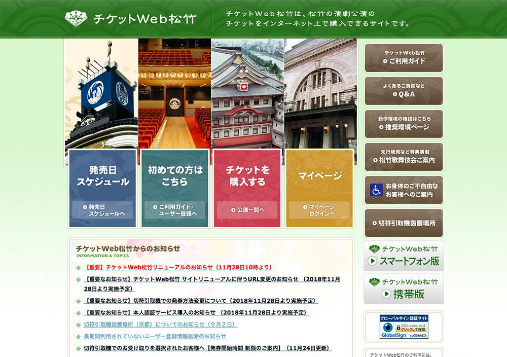 図:チケットWeb松竹のトップページ
