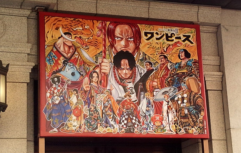 ワンピース歌舞伎を観劇しました【2016年3月大阪松竹座】